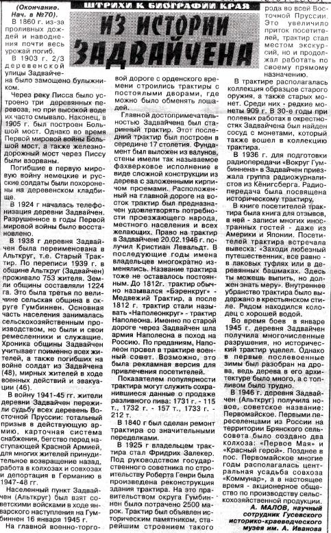 Виртуальная выставка «Янтарный край на западе России»